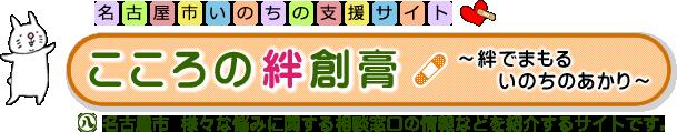 名古屋いのちの支援サイトこころの絆創膏~絆でまもるいのちのあかり~